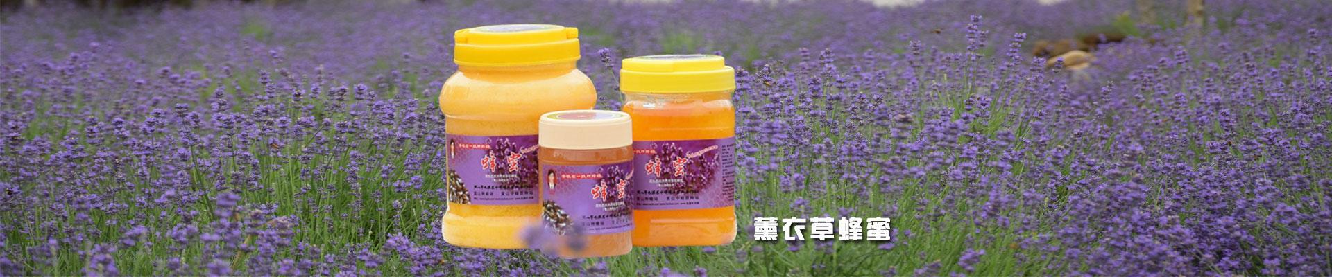 薰衣草蜂蜜